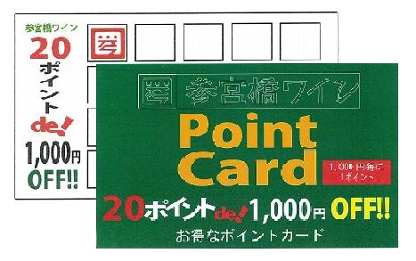 参宮橋ワイン 5%OFF ポイントカード