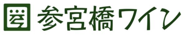 参宮橋ワイン | 渋谷区代々木/初台 選りすぐりの世界のワインを販売の画像