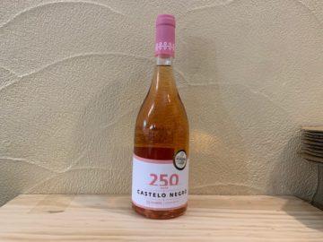 グアポス・ワイン・プロジェクト カステロ ネグロ ロゼ 2016