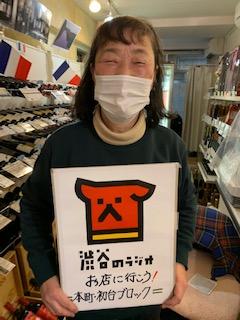 「渋谷のラジオ」に出演しました!!の画像